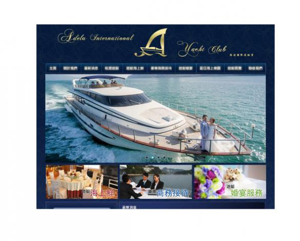 Adela International Yacht Club